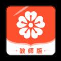 樱花斩教师版