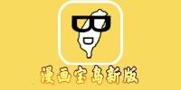 漫画宝岛新版app合集