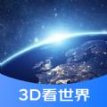 3D街景看世界