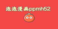 泡泡漫画ppmh52app合集