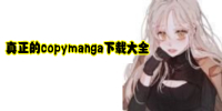真正的copymanga下载大全