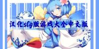 汉化slg版游戏中文版下载大全