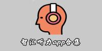 智汇听力app合集