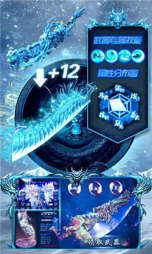 冰雪之城三端互通版