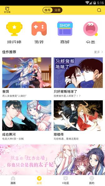 熊猫漫画app正版