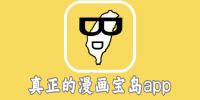 真正的漫画宝岛app下载大全