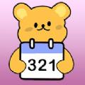 倒数321守护