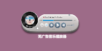 无广告音乐播放器app推荐