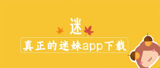 迷妹漫画安卓app2020最新版(新闻)下载-迷妹漫画安卓app最新版下载大全