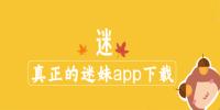 迷妹网app合集