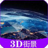 彩通3D世界街景