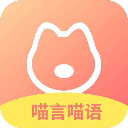 喵喵猫语翻译器